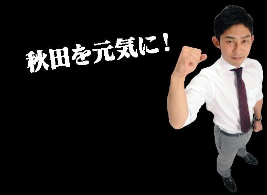 30歳の挑戦。秋田を元気に。